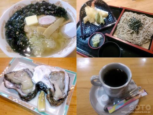道の駅 朝日のレストラン