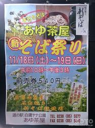 道の駅【白鷹ヤナ公園】そば祭り