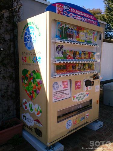 ろまんちっく村(自販機)