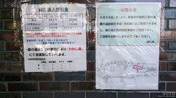 喜多の郷/蔵の湯 注意書き