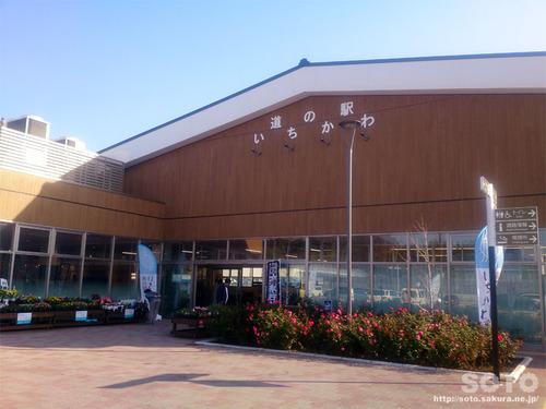 道の駅 いちかわ(1)