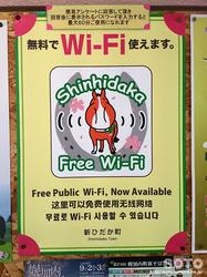 道の駅みついしWi-Fi