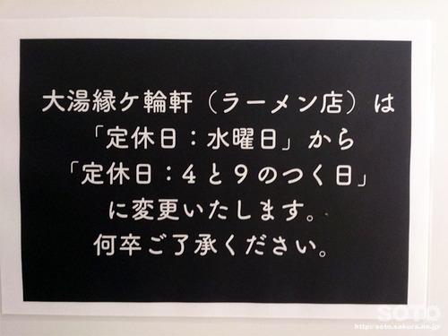 道の駅おおゆ(3)