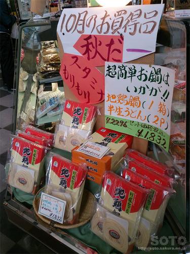 道の駅 川俣(2)