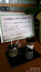 すず塩田村(サービス)