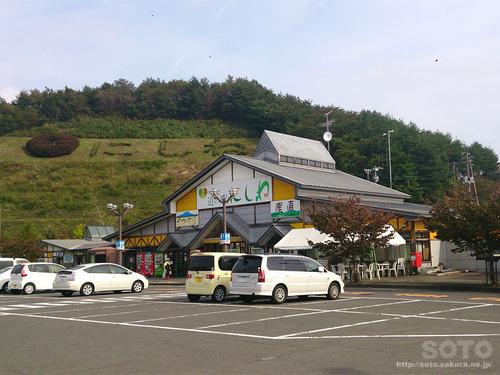 道の駅にしね(2013)