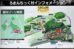 ろまんちっく村(1)
