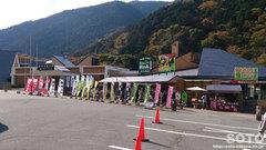 道の駅【天城越え】