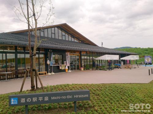 道の駅 平泉