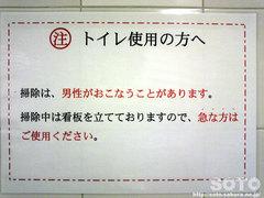 『湯の川』のトイレ