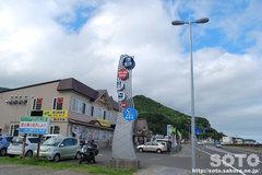 道の駅『知床・らうす』