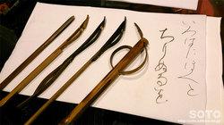 煤竹弾み筆(7)