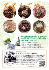 2015/03ててんご展
