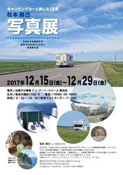 2017写真展ポスター