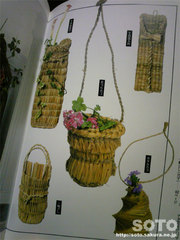 草を編む(1)
