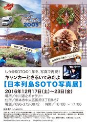 写真展ポスター(中川道之ギャラリー)