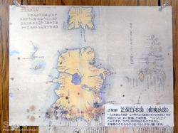 利尻島郷土資料館(08)