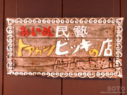 砂澤ビッキ記念館(03)
