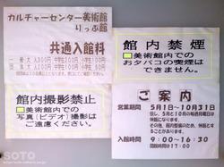 りっぷ館(02)