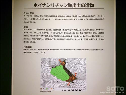 新ひだか町アイヌ民俗資料館(04)