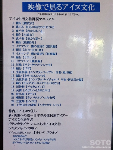 新ひだか町アイヌ民俗資料館(07)