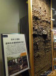 礼文町郷土資料館(09)