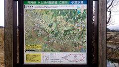 阿蘇 水源案内地図