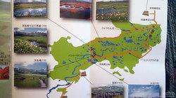 雨竜沼湿原(地図1)