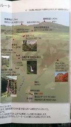 雨竜沼湿原(地図2)
