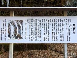 黄金の滝(案内板)