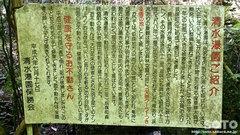 清水瀑園(案内板)