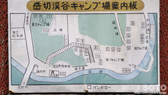 岳切渓谷(キャンプ場案内板)