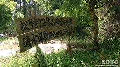 清水瀑園(看板)