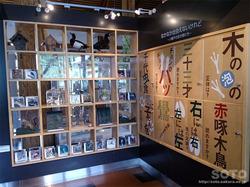 八幡平松尾ビジターセンター(2)