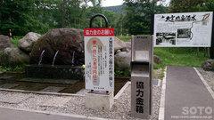旭岳源水(2)