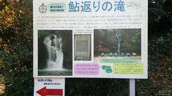 鮎返りの滝(2)