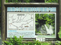 男鹿の滝(1)
