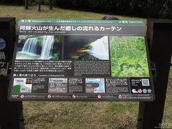 鍋ヶ滝(看板)