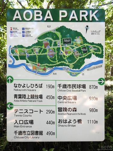 神社山 青葉公園(看板)