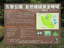 五智公園(1)