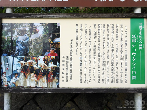 奈曽の白滝(案内板)