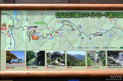 白山スーパー林道(案内図)