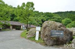 池山水源(石碑)