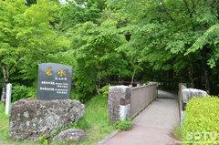池山水源(入り口)