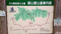 塩釜の冷泉(蒜山登山道案内図)