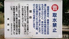 塩釜の冷泉(取水禁止)