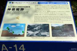 野外博物館エリア(神泉閣跡)