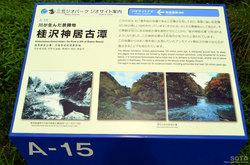 野外博物館エリア(桂沢神居古潭)