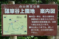 白山スーパー林道(瓢箪谷上園地案内図)