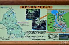 山吹水源ガイドマップ